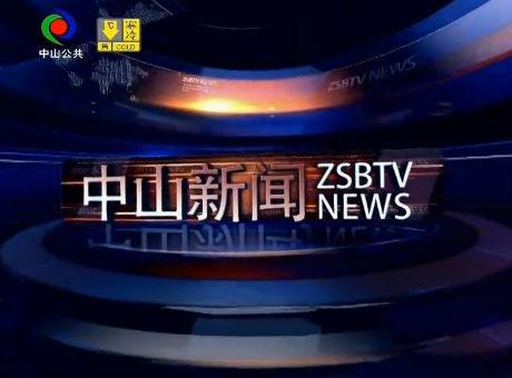 中山新闻2018年12月7日