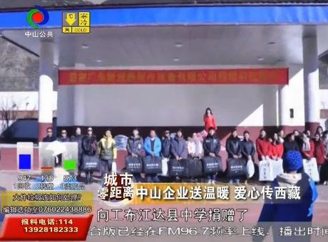 中山企业送温暖 爱心传西藏