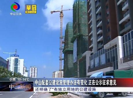 配套公建设施管理办法有变化 正在公示征求意见