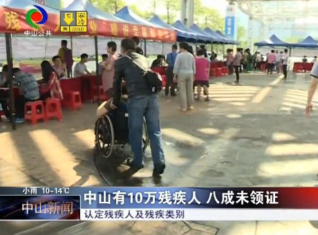 中山有10万残疾人 八成未领证