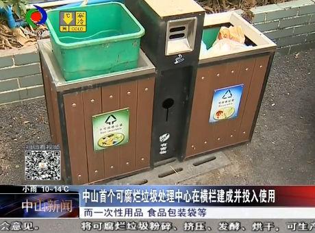中山首个可腐烂垃圾处理中心在横栏建成并投入使用