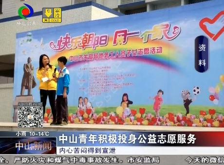 中山青年积极投身公益志愿服务