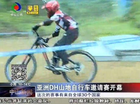亚洲DH山地自行车邀请赛开幕