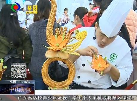蔬果风味席卷中山首届烘焙技艺大赛