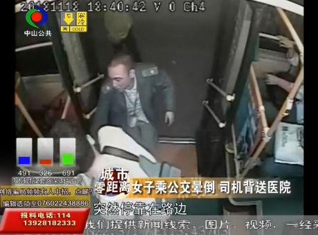 女子乘公交晕倒 司机乘客出手相助
