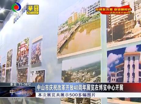 中山市庆祝改革开放40周年展览在博览中心开展