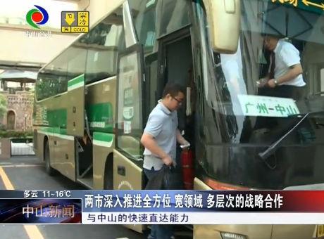 中山市政府与广州市政府签订战略合作框架协议