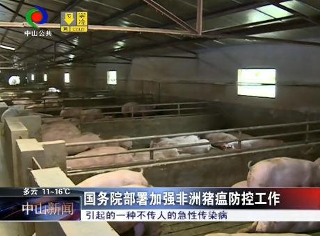 国务院部署加强非洲猪瘟防控工作