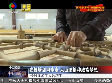 """""""乌蒙博爱情"""":小小筇竹大产业 产业扶贫正当时"""