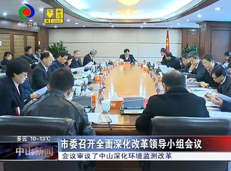 市委召开全面深化改革领导小组会议