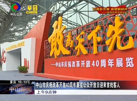 中山市庆祝改革开放40周年展览公众开放日迎来首批客人
