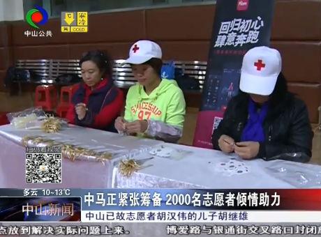 中马正紧张筹备 2000名志愿者倾情助力