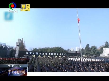 勿忘国耻!南京大屠杀死难者国家公祭仪式在南京举行