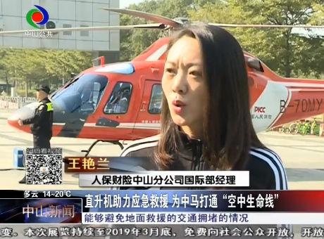 """直升机助力应急救援? 为中马打通""""空中生命线"""""""