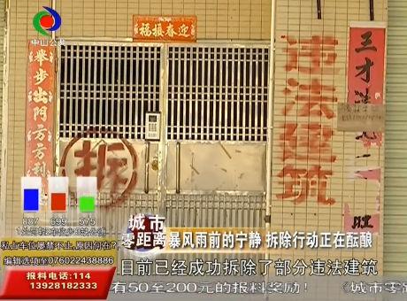 坦洲:违章建筑将拆 房东依然淡定招租