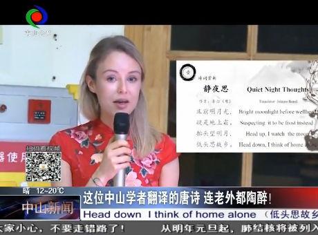 这位中山学者翻译的唐诗 连老外都陶醉!