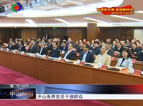 中山各界党员干部群众收听收看庆祝大会直播