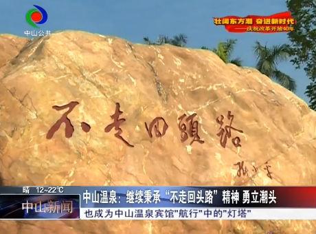 中山温泉宾馆组织党员收看庆祝大会电视直播