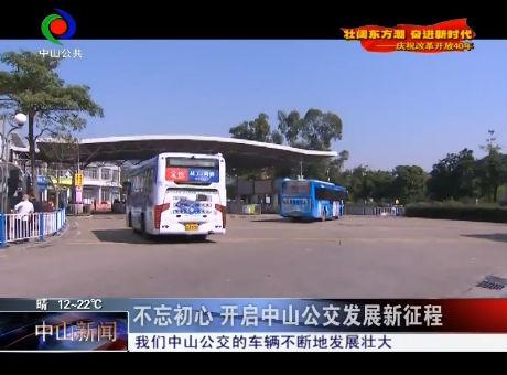 中山公交集团组织收看庆祝大会电视直播