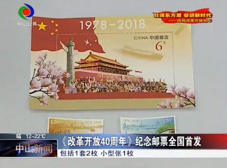 《改革开放40周年》纪念邮票全国首发 中山还有改革开放40周年异型明信片!