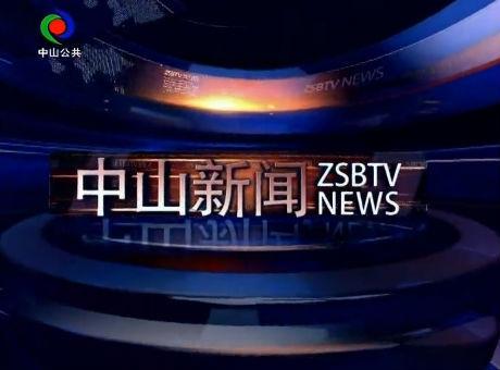 中山新闻2019年1月8日