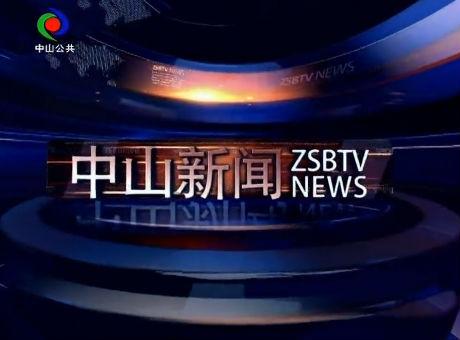 中山新闻2019年1月9日