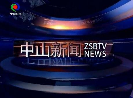中山新闻2019年1月10日