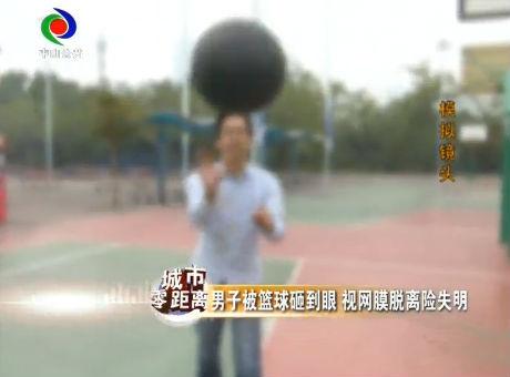 男子被篮球砸到眼 视网膜脱落险失明