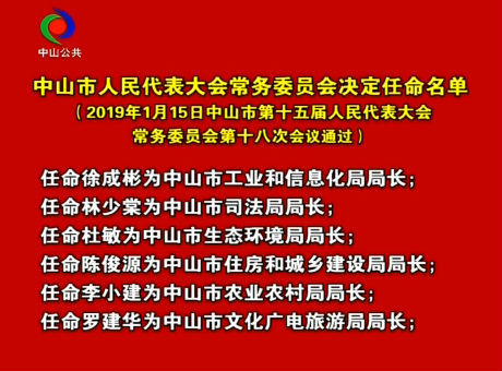 中山市人民代表大会常务委员会决定任命名单