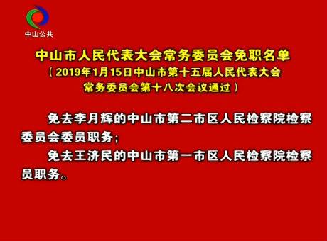 中山市人民代表大会常务委员会免职名单