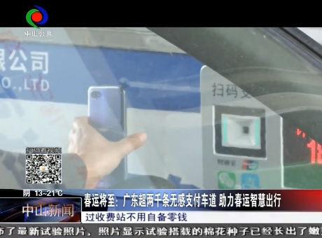 春运将至:广东逾2千条无感支付车道 助力春运智慧出行