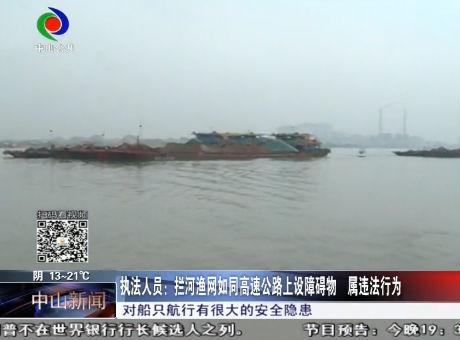 春运将至:有人擅自在高速客船主航道设拦河渔网!