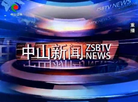 中山新闻2019年1月15日