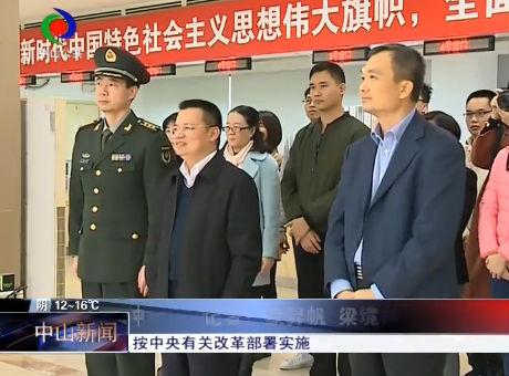 中山机构改革首批三个部门领导班子任命和挂牌工作完成
