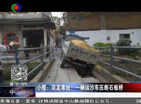 小榄:突发事故!一辆运沙车压断石板桥