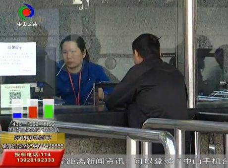 """""""中山汽车总站""""微信公众号被封停?"""