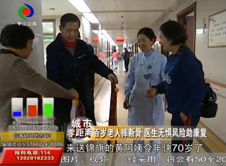 百岁老人摔断骨 医生无惧风险助康复
