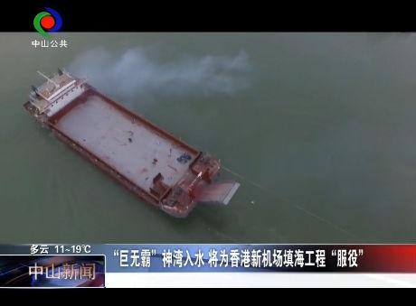 """""""巨无霸""""神湾入水 将为香港新机场填海工程""""服役"""""""