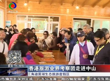 香港旅游业界考察团走进中山