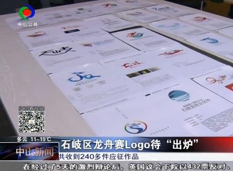 """石岐区龙舟赛Logo待""""出炉"""" 端午龙舟赛还会直播"""