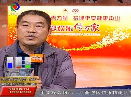 2019年慈善万人行义演晚会直播连线