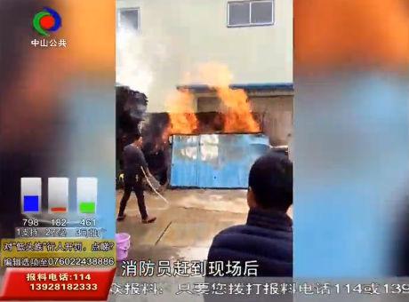 三乡、南朗接连发生火灾年底消防安全不能省