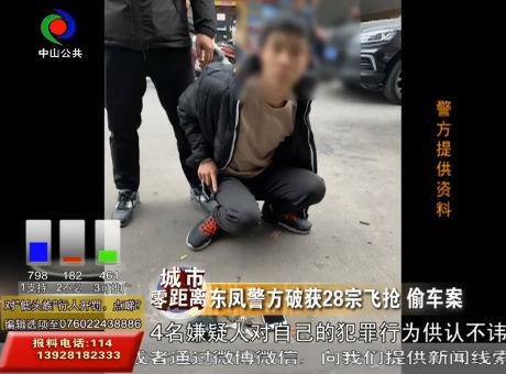 点赞!东凤警方接连破获28宗飞抢、偷车案件!