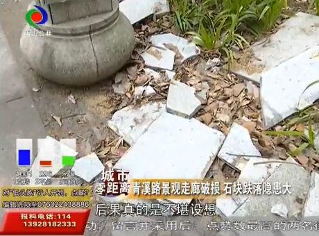 青溪路景观走廊破损石块跌落隐患大