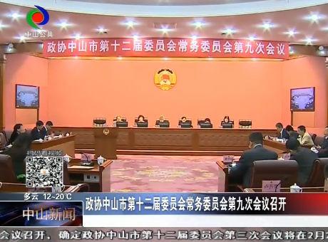 政协中山市第十二届委员会常务委员会第九次会议召开