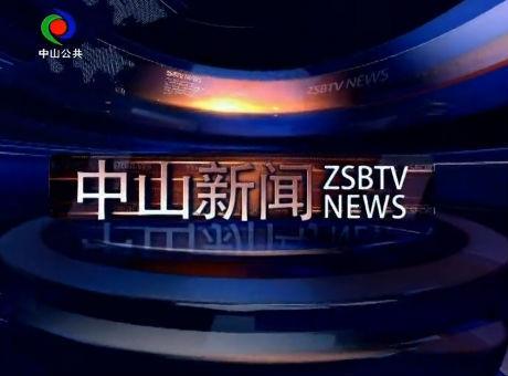 中山新闻2019年1月18日