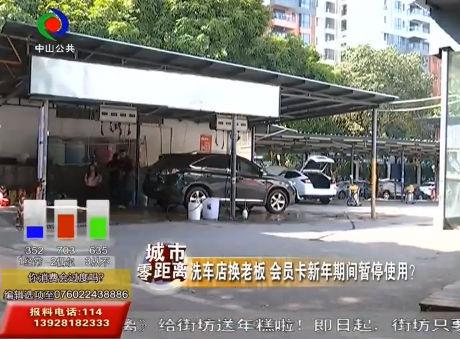 洗车店换老板 会员卡新年期间暂停使用?