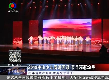 2019中山少儿春晚开录节目精彩纷呈