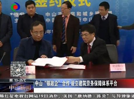 """中山""""银政企""""合作设立建筑劳务保障体系平台"""