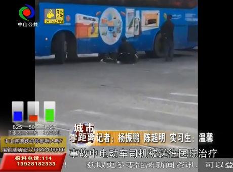 直击:公交车与电动车相撞 电动车卷入车底